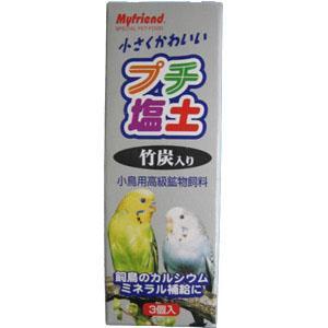 プチ塩土 竹炭入り(3コイリ)