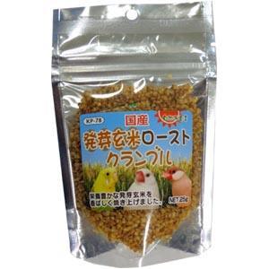 自然派 国産発芽玄米ローストクランブル
