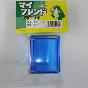 MF 角型エサ入 組 B201
