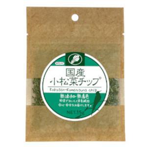 国産 小松菜チップ